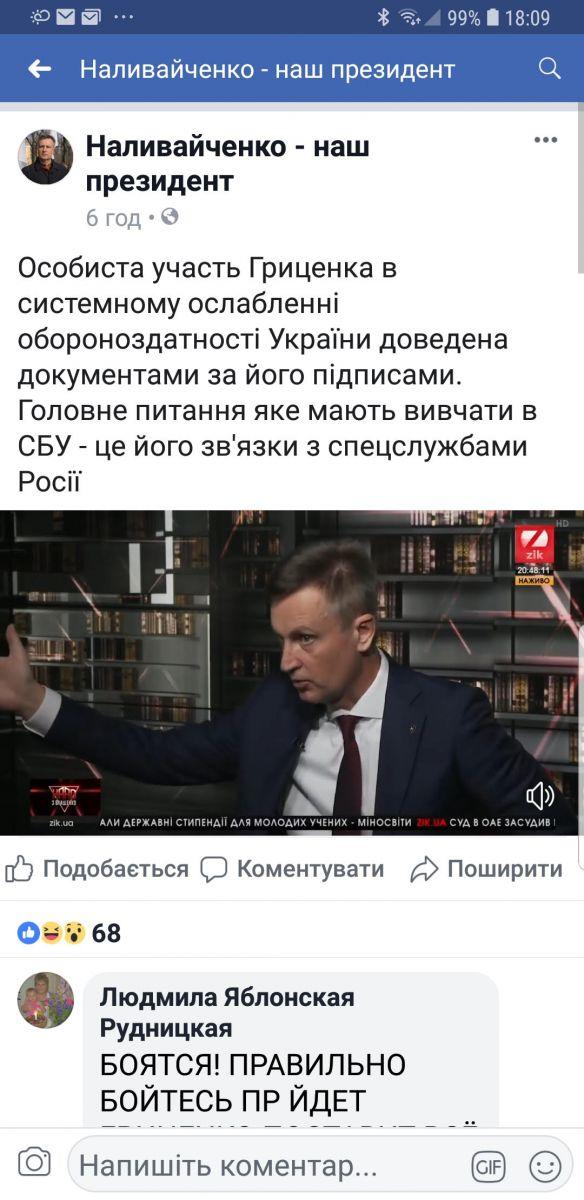 Прихильники Наливайченка нагадали СБУ, про підозри щодо роботи Гриценка