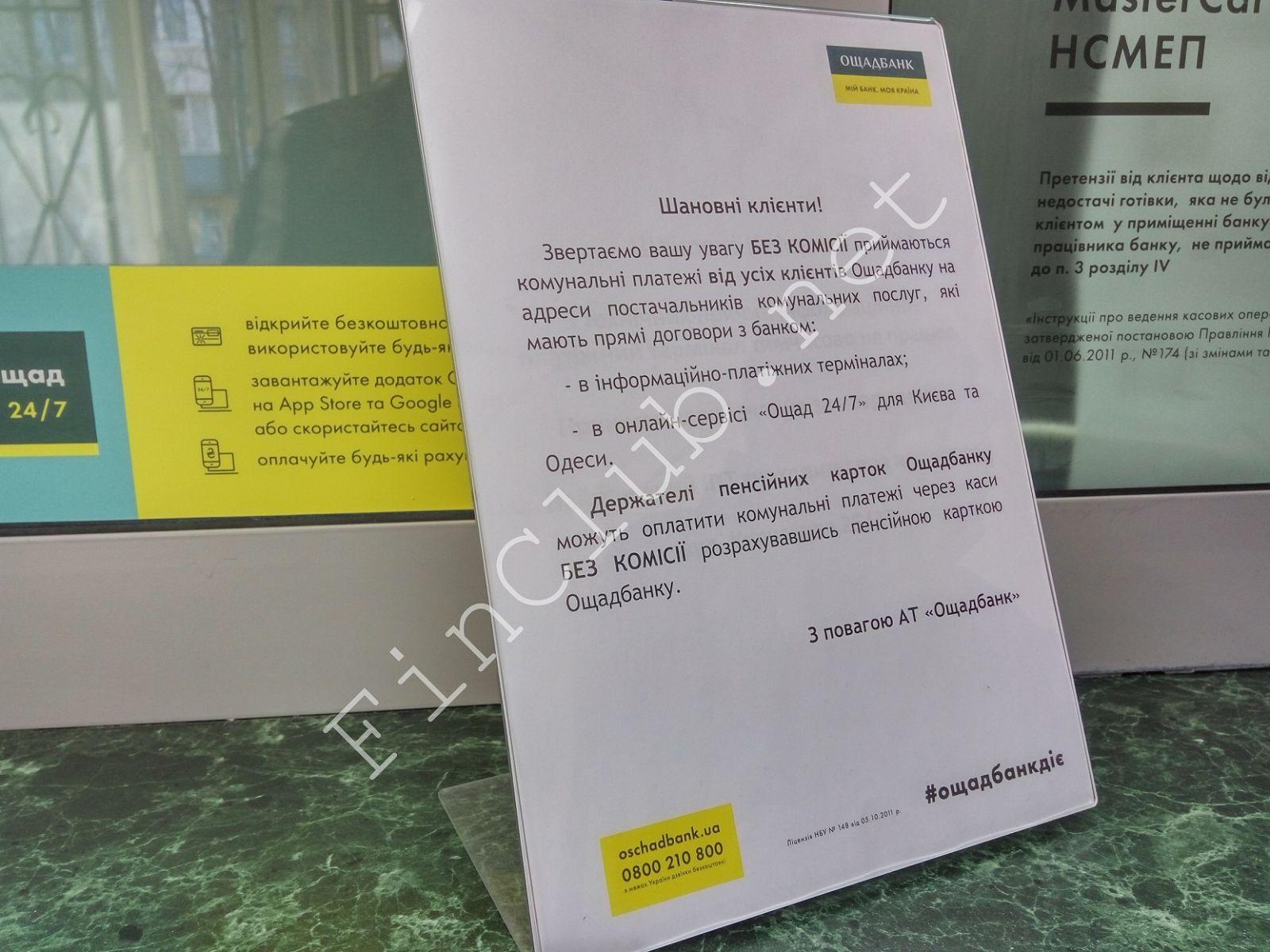 «Ощадбанк» ввел комиссию при оплате услуг ЖКХ