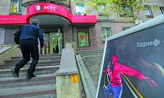 MTS Ukraine no longer has the right to operate in Crimea