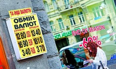 Dollar auctions gave a jump-start to further devaluation of the hryvnia