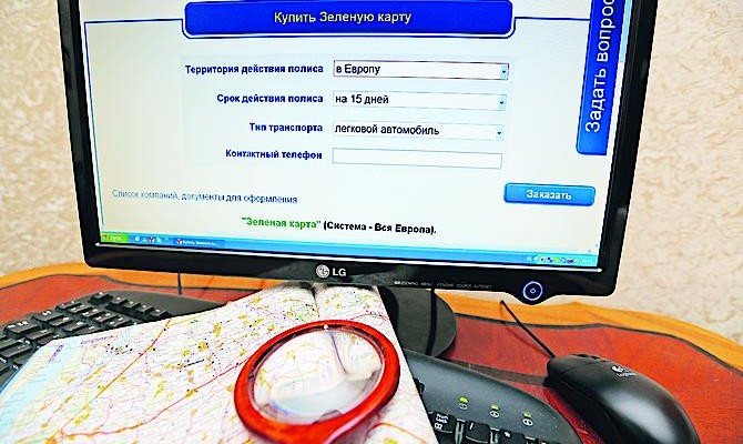 «Зеленая карта» увеличивает цену страховки  Фото: Константин Мельницкий