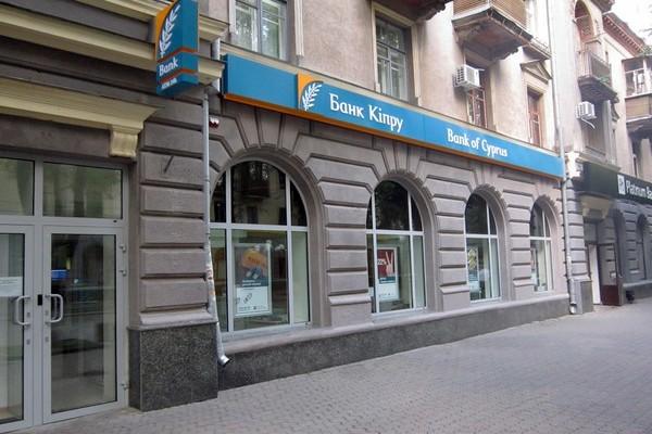 Банк кипра сегодня курсы валют