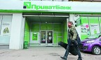 PrivatBank requires recapitalization to the tune of UAH 4 bn