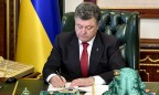Poroshenko approved the anti-corruption laws and signed Law on Prosecutor's General Office