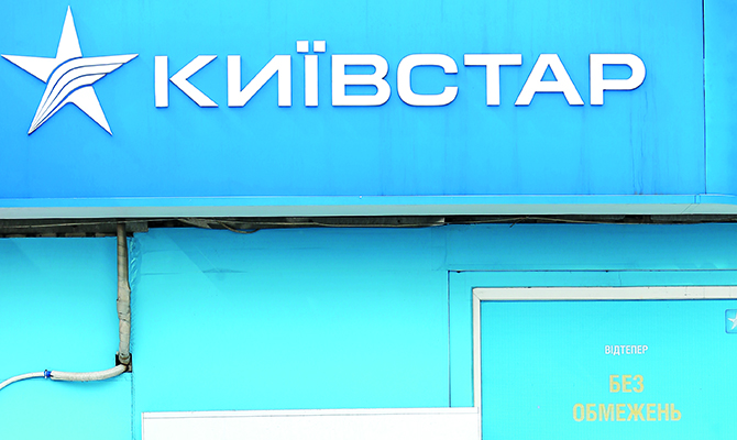 Kyivstar is turning VIP clients into ordinary subscribers