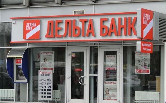 Выплаты вкладчикам Дельта Банка с 15 сентября приостановят