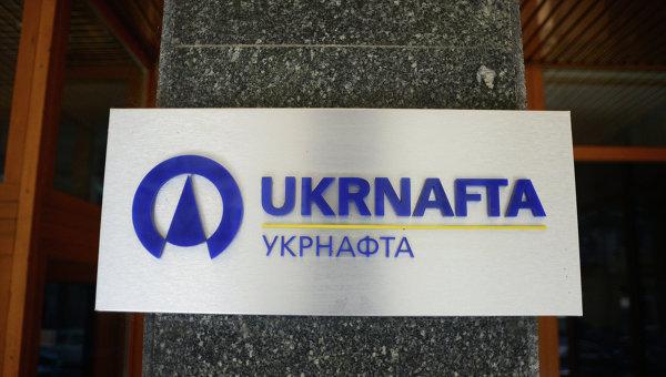 Новый глава Укрнафты просит об отсрочке по выплате налогов