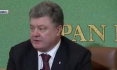 Япония предоставит 13,6 млн. долл. на восстановление Донбасса, - Порошенко