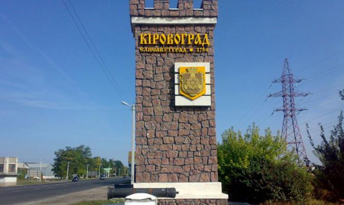 Жителям Кировограда непонравилось новое название ихгорода