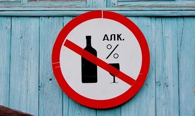 ВКиеве хотят запретить реализацию алкоголя