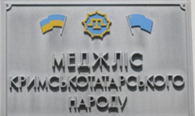 Меджлис крымских татар признали экстремистской организацией