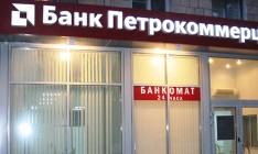 ФГВФЛ начинает выплаты вкладчикам «Петрокоммерц-Украина»