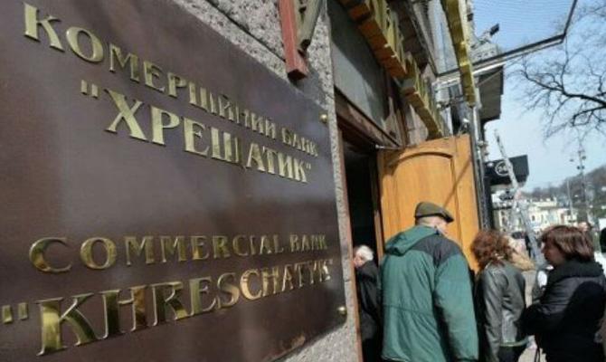 Выплаты вкладчикам банка «Хрещатик» начнутся 18мая