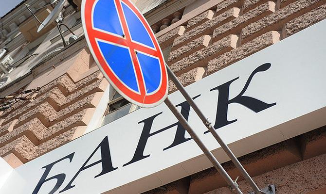 Фидобанк заявляет о временных трудностях из-за проблем с ликвидностью