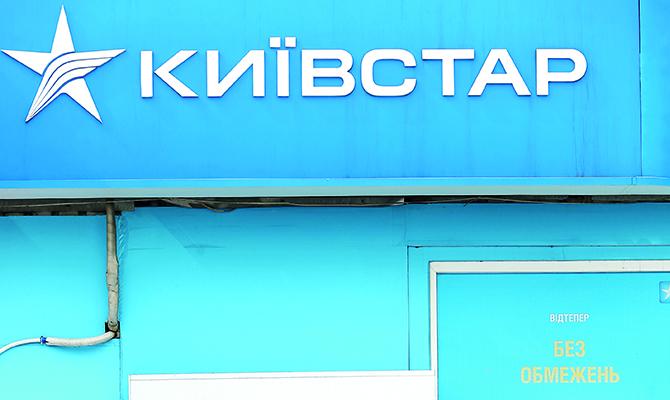 ГПУ Сотрудники Киевстара в 2014 году не уплатили 2,3 млрд грн налогов