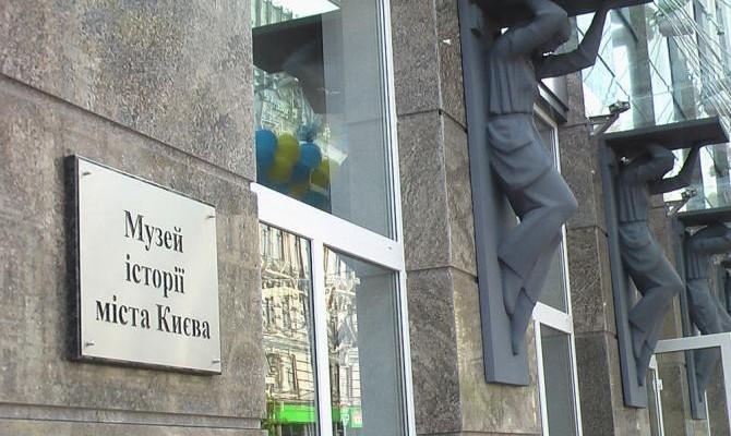 В Киеве закрыли Музей истории