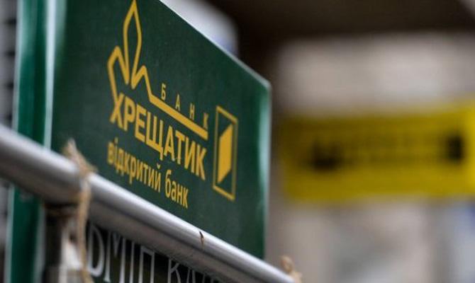 Генеральная прокуратура: Банк Хрещатик выдал кредиты фиктивным фирмам