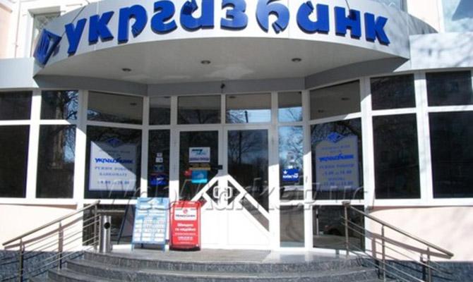 ВУкраинском государстве впервый раз разрешили самоликвидацию банка