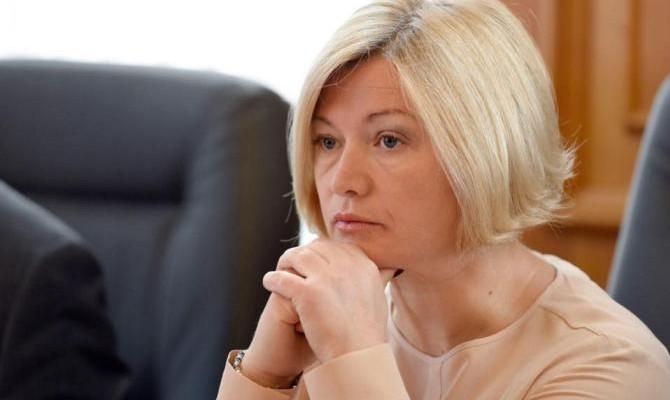 Геращенко поведала, как Российская Федерация шантажирует государство Украину — Переговоры вМинске