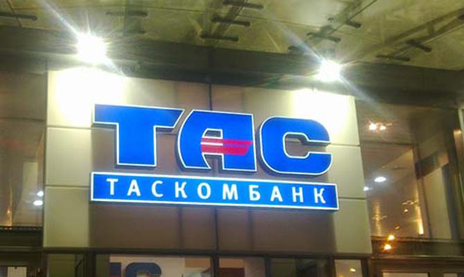 НБУ признал неплатежеспособным государственный банк