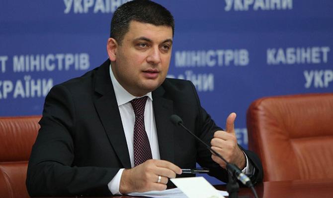 Гройсман: К1сентября вУкраинском государстве запустят кабинет попривлечению вложений денег