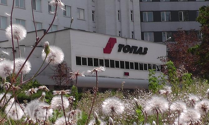 Кабмин передал завод «Топаз» в состав «Укроборонпрома»
