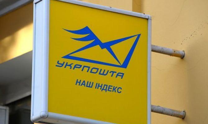 Вкировоградской «Укрпочте» «отмыли» 22 млн грн