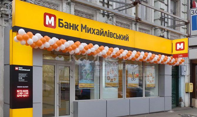 Руководитель банка «Михайловский» подозревается вхищении 870 млн грн