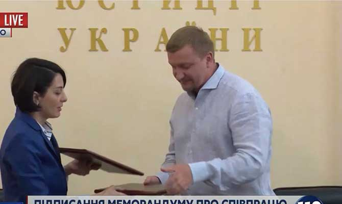 Минюст иНацполиция подписали меморандум осотрудничестве