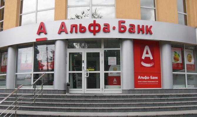 Альфа-Банк Украина увеличит уставной капитал