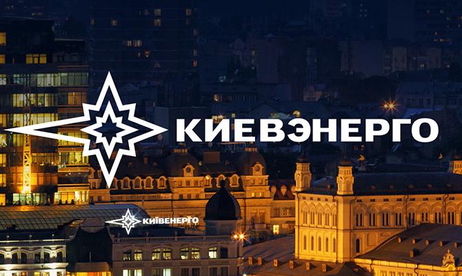 Генпрокуратура проверяет законность продажи Ахметову 12,7% акций «Киевэнерго»