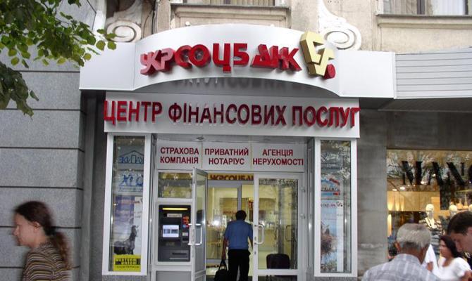 Россияне купят долю водном изкрупнейших банков Украины