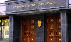 ГПУ намерена получить разрешение на заочное осуждение Курченко и Кацубы