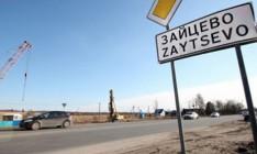КПВВ «Зайцево» в зоне АТО перенесли в Майорск