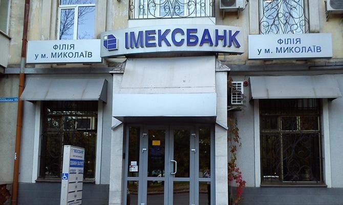 ФГВФЛ продает кредиты Имэксбанка