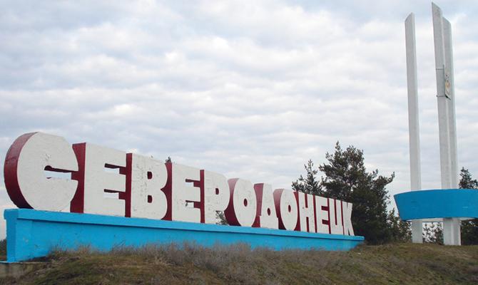 Раде предлагают переименовать Северодонецк вСеверскодонецк