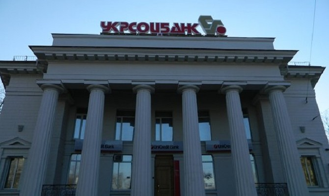 Завершена сделка поприобретению Укрсоцбанка
