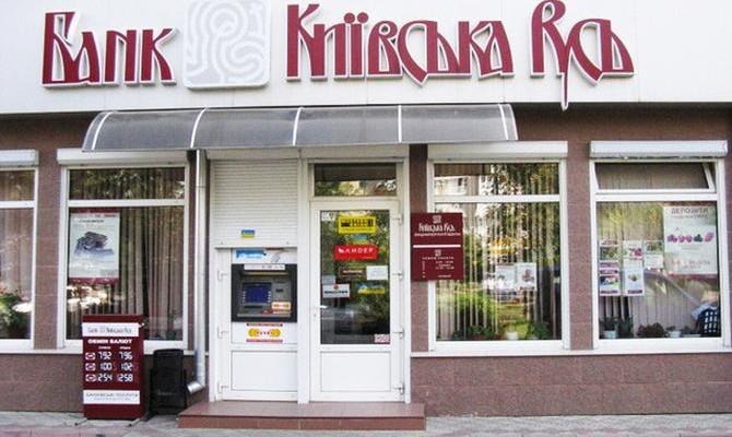 Экс-начальник банка «Киевская Русь» похитил 14 млн грн скарточек украинцев