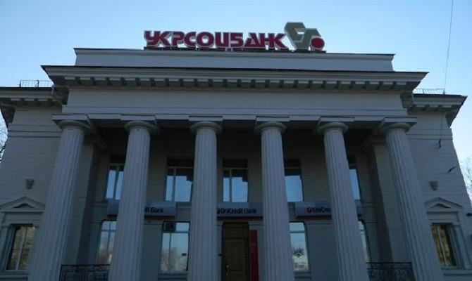 Люксембургская ABH Holdings стала владельцем 99,9% акций Укрсоцбанка