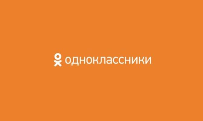 Соцсеть «Одноклассники» ввела денежные переводы в Украину