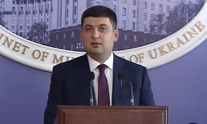 Гройсман: К 2020 Украина будет энергетически независимым государством