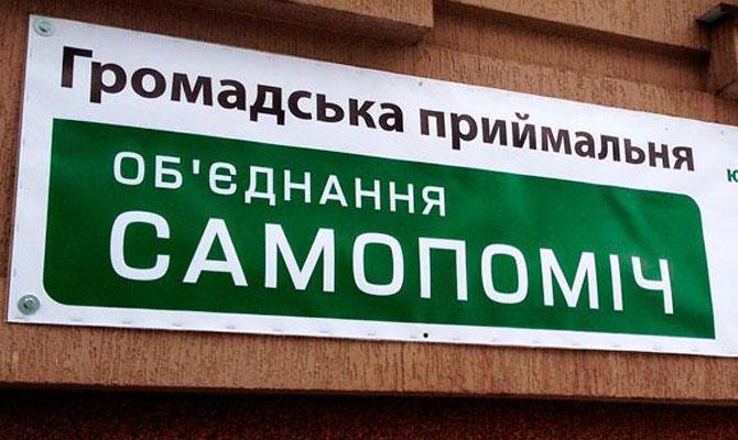 «Самопомощь» заработала наженщинах 20 млн. из государственного бюджета