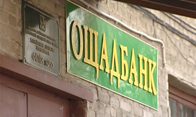 ЕБРР подготовит «Ощадбанк» кприватизации