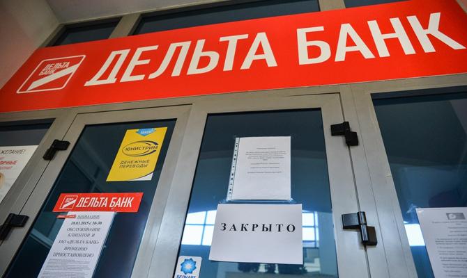 УВорушилина отсудили у«Ощадбанка» активы «Дельты» на450 млн