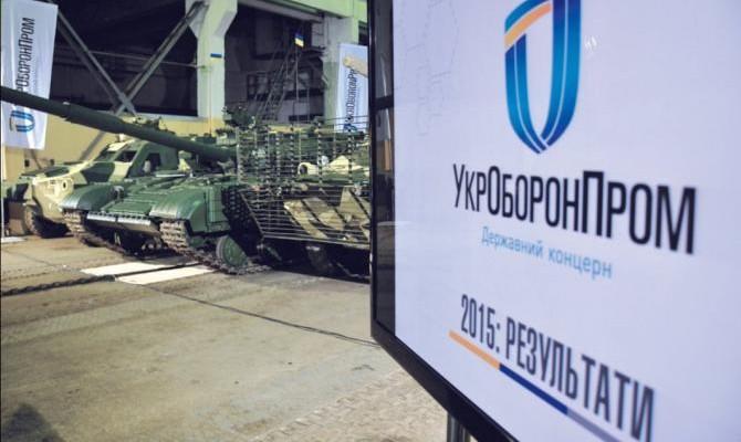 «Укроборонпром» в2016 году недофинансировали намиллиард гривен
