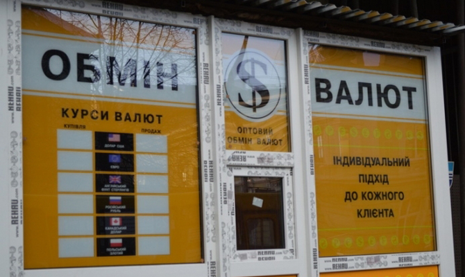 Ксередине осени вКиеве обнаружили 32 незаконных пункта обмена валюты— НБУ