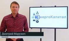 Начало нового отопительного сезона в Украине, Дмитрий Марунич и Валентин Землянский
