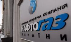 «Нафтогаз» присоединился к Европейской федерации энерготрейдеров