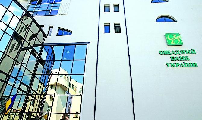ВКиеве планируют выставить на реализацию 23 отделения Ощадбанка