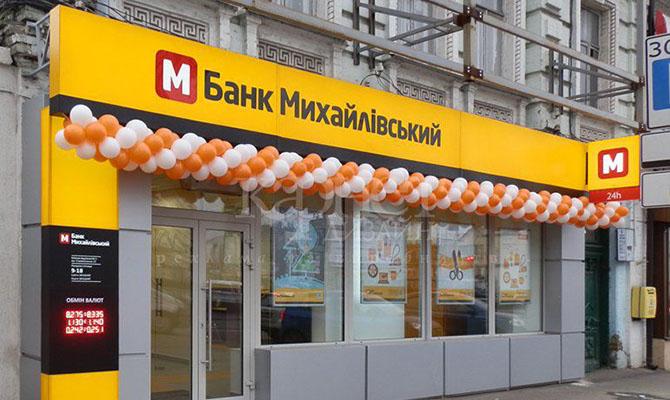 Вкладчикам банка «Михайловский» остановили выплаты